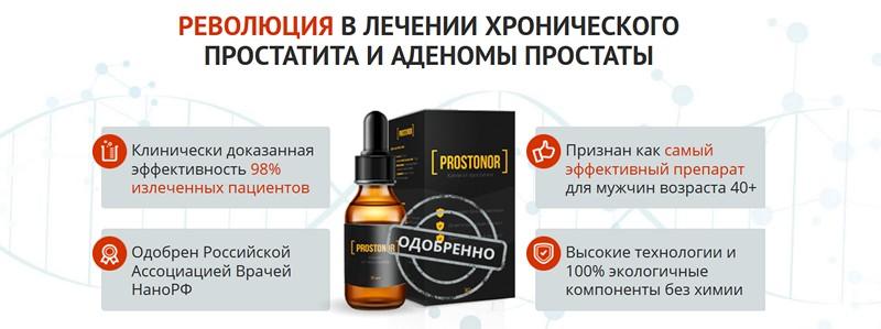 Лечение простатита и хронического простатита