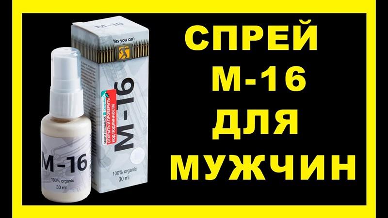 М16 спрей купить для потенции