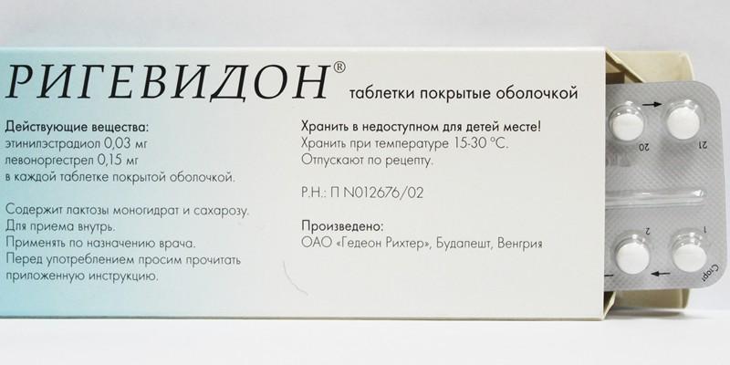 Противозачаточные таблетки ригевидон