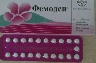 Противозачаточные таблетки фемоден