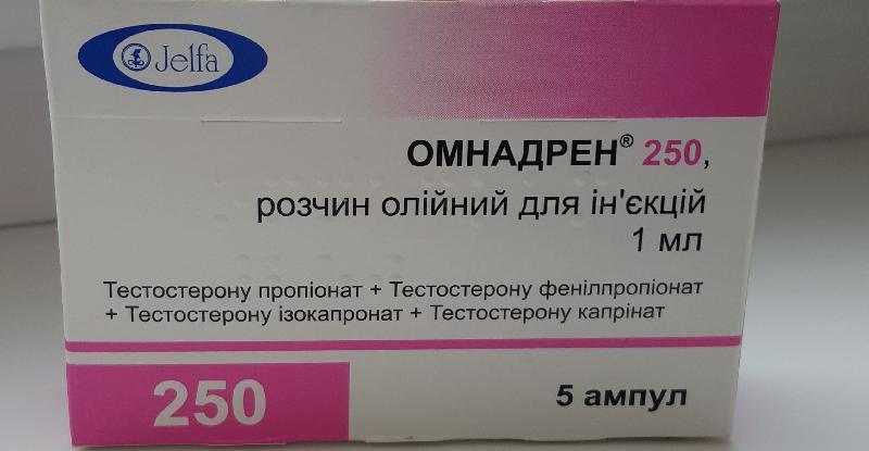 развенчивание омнадрен 250 цена в аптеке в сыктывкаре контрольные работы помогут
