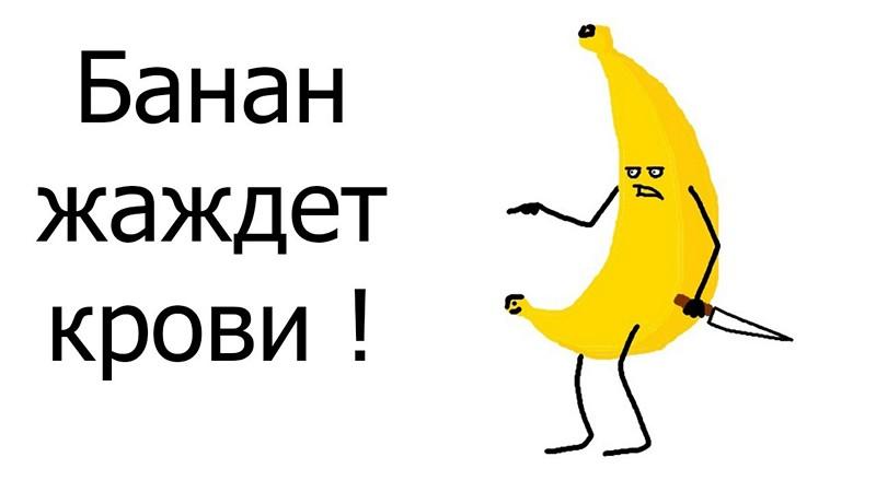 Бананы с вич инфекцией