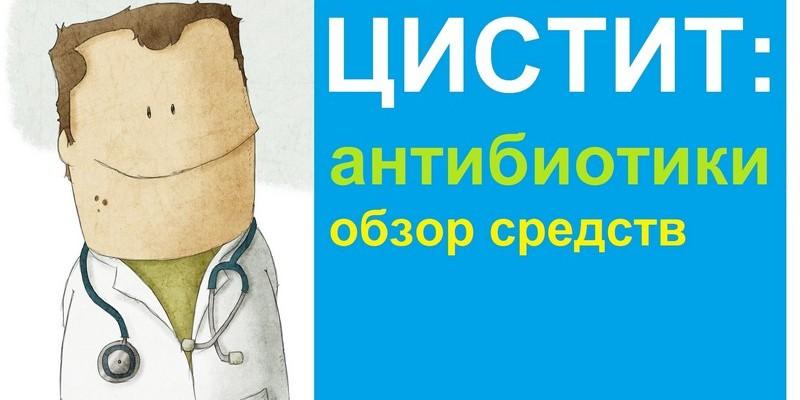 Антибиотик для лечения цистита