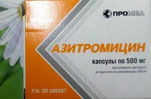 Как принимать Азитромицин при уреаплазме