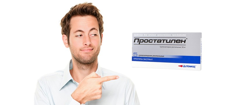 Простатилен от простатита