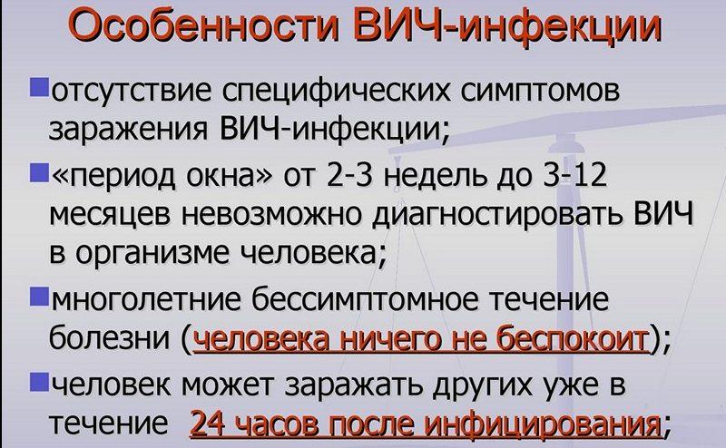 Вич 4 стадия