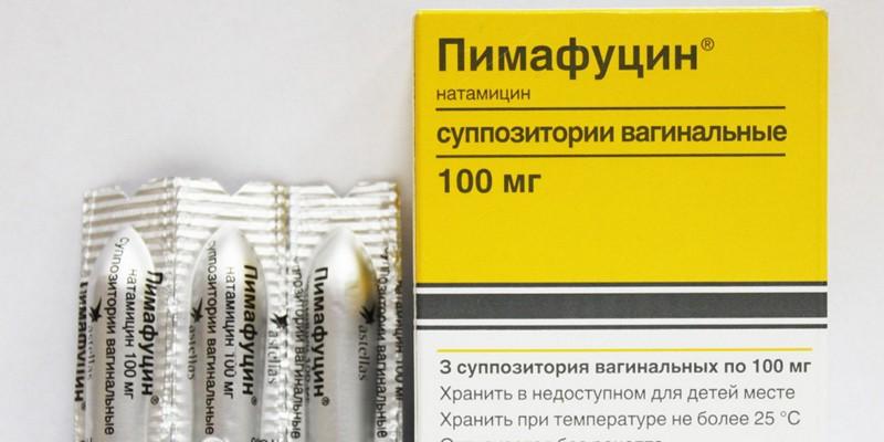 Свечи Пимафуцин показания побочные эффекты профилактика молочницы