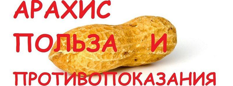 Польза арахиса для потенции
