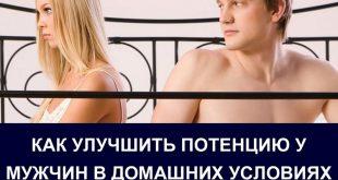 Как улучшить потенцию у мужчин
