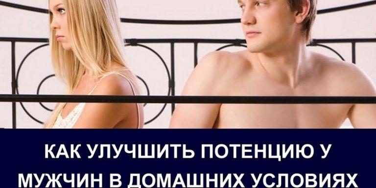 Как понизить потенцию в домашних условиях