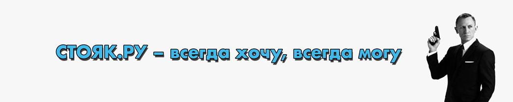 Стояк.ру
