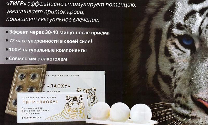 Тигр Лаоху