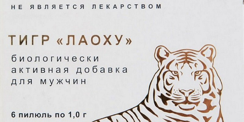 Препарат Тигр Лаоху