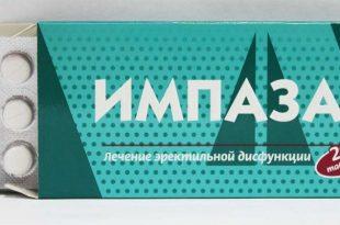 Импаза для лечения эректильной дисфункции
